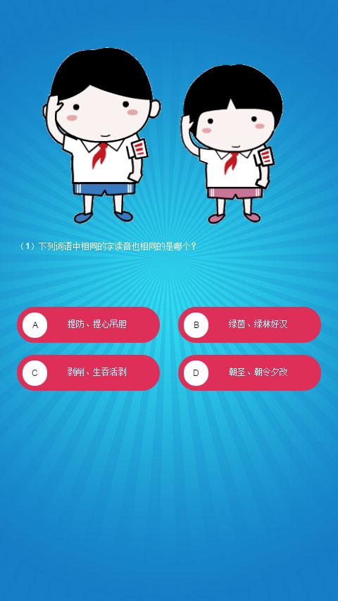 小学生挑战 游戏分享 火舞qq群